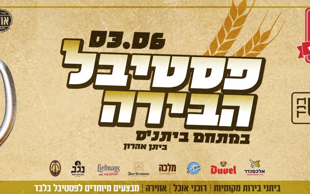 פסטיבל הבירה של ביתנ'ס