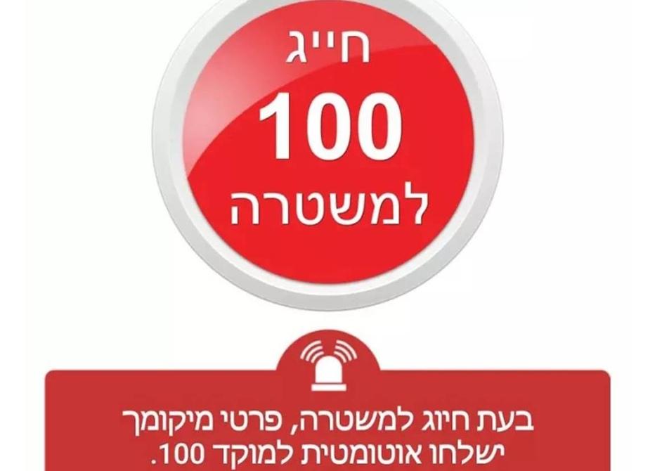 משטרת ישראל השיקה אפליקציית-100 חירום