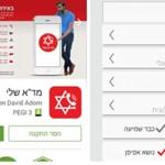 מגן דוד אדום – סיוע רפואי בלחיצת כפתור
