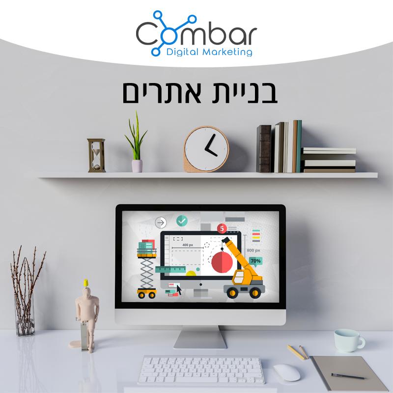 בניית אתרים בנתניה חברת Combar