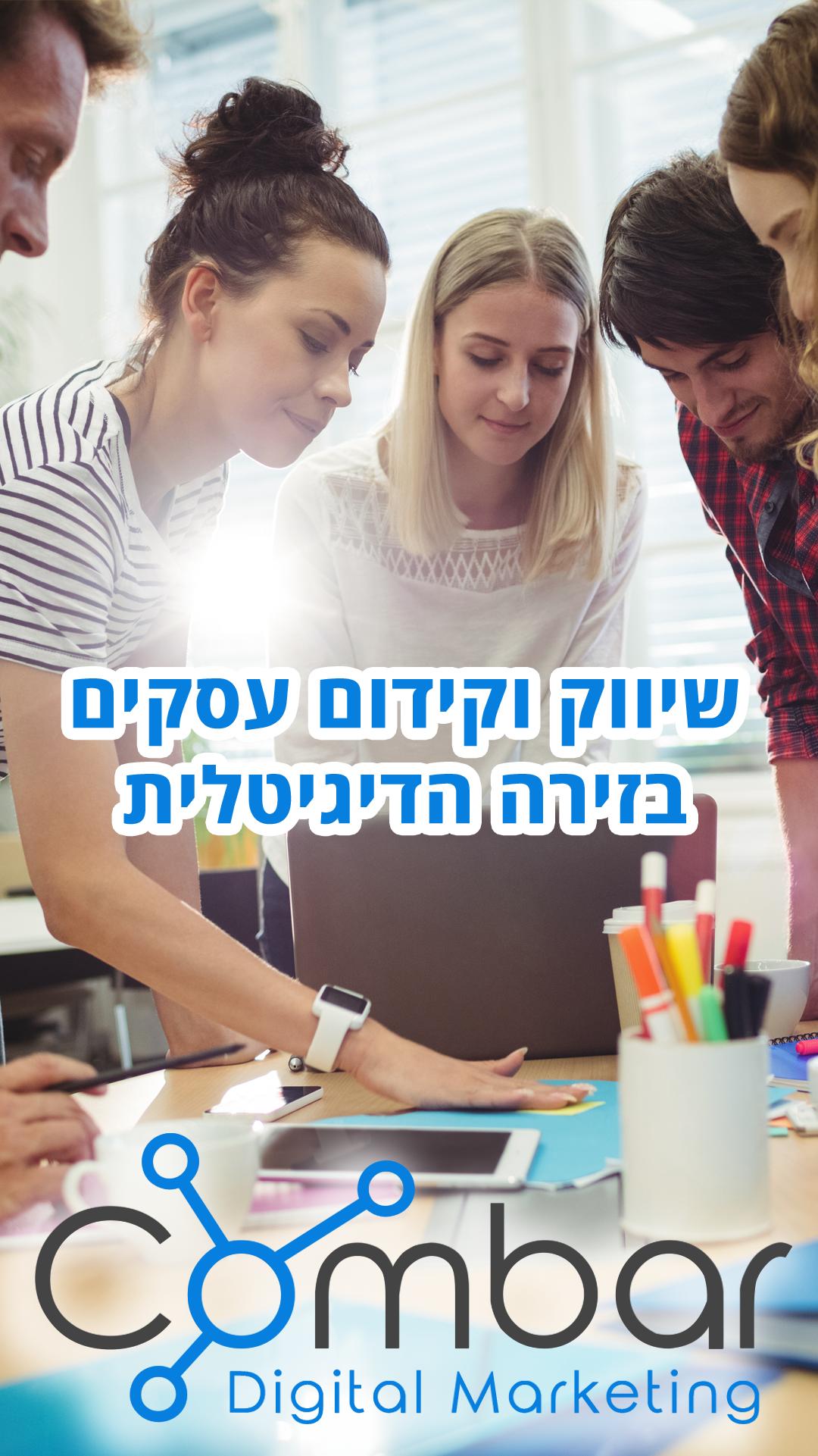 Combar קידום אתרים ושרותי שיווק דיגיטלי לעסקים