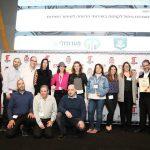 עיריית נתניה קטפה פרסים בטקס המחשוב IT Awards 2020