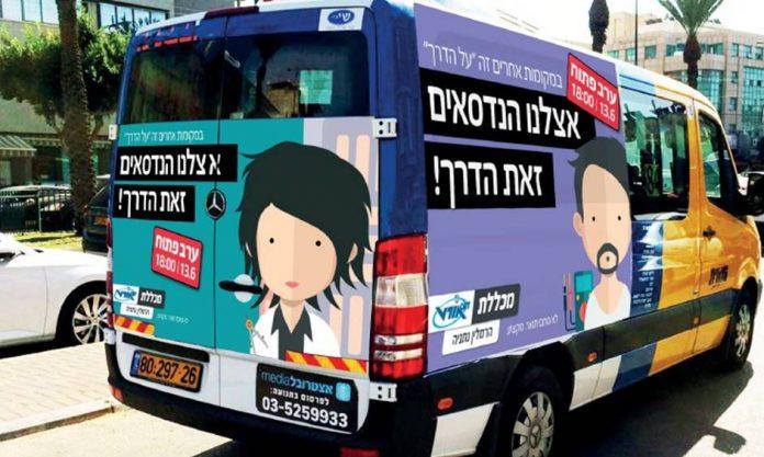 מונית שירות בנתניה - פרסום אצטרובל מדיה