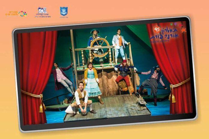 הצגה לילדים בנתניה - בשידור לבית - תיאטרון אורנה פורת